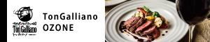 banner_tongalliano_ozone